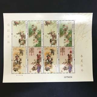 《春夏秋冬》邮票小型张