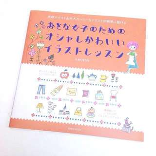 Japanese How To Doodle Book Mook