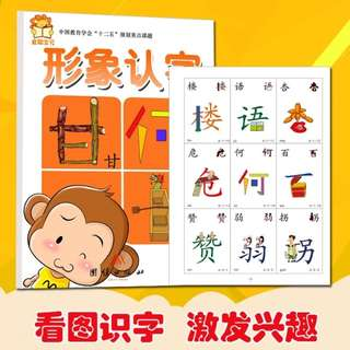 3-6 yo Kindergarden Chinese Words Book 6