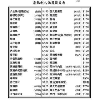 台灣代購-李錦利