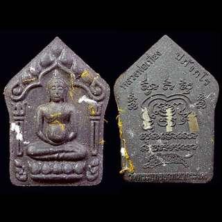 Phra khun paen plaai gù-maan