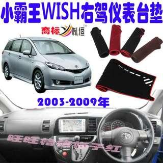 Toyota Wish 03 To 09 Dashboard Mat