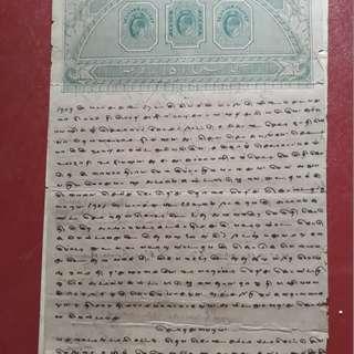 British BURMA / INDIA - King Edward - Rs 50 - vintage  BIG SIZED Stamp Bond Paper - WATERMARK