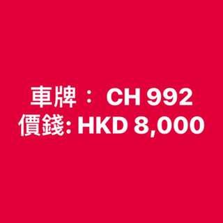 (賣車牌)CH 992