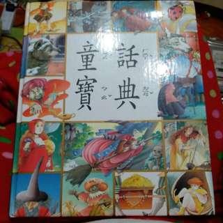 童話故事書 彩色圖書 22個故事
