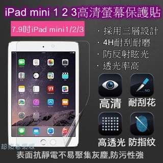 《E101》Apple iPad mini mini2保護貼 ipad mini3 透明膜 螢幕保護貼 靜電吸附 防刮亮