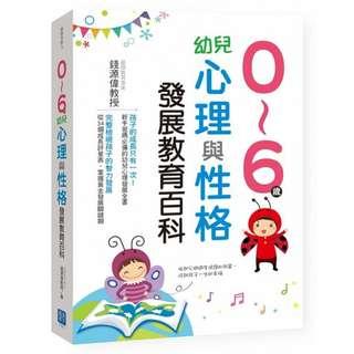 (省$30)<20160502 出版 8折訂購台版新書>0~6歲幼兒心理與性格發展教育百科, 原價 $150, 特價$120