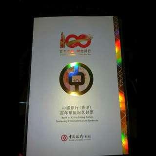 中國銀行 BOC 百年華誕紀念鈔票 三連鈔