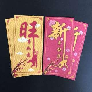 2016 Xin Wang Hong Kong Cafe Red Packet