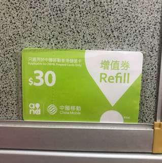 China Mobile refill voucher