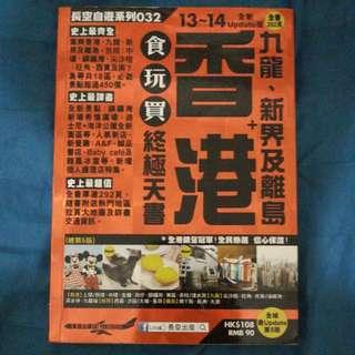 Hong Kong Travel Book