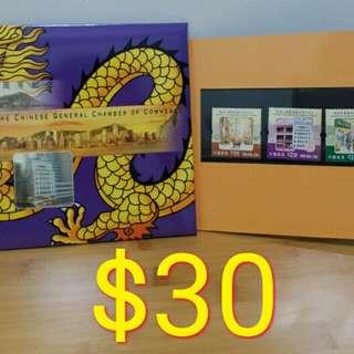 2000年中華總商會百年紀念郵票套摺