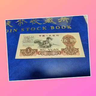 1960年人民币5元。