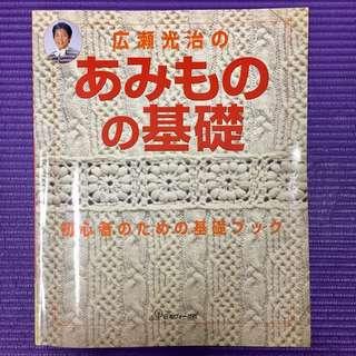 日本初階毛冷編織書 織頸巾 教學書 二手書 舊書