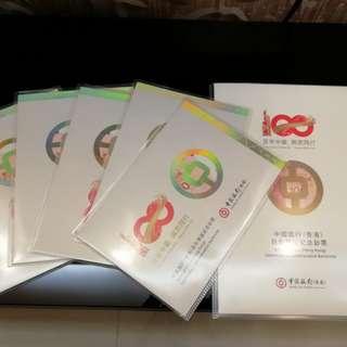 中銀紀念鈔 (三連張2套,19張單鈔)