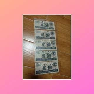 1965年人民幣 10元,共5张。
