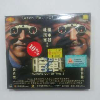 Vcd hong kong movie : catch me if you want. Part 2
