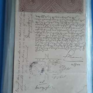 British BURMA / INDIA  - Queen VICTORIA - Rs 4 - vintage BIG SIZED Stamp Bond Paper - WATERMARK