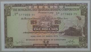Two sheets of Hong Kong HSBC 5 Dollars Paper Note (Year 1975) 2張香港匯豐銀行5圓紙幣 (1975年)