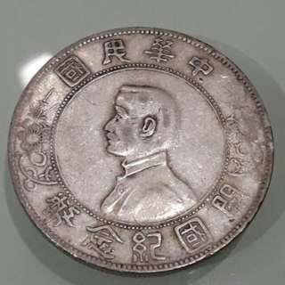 孫中山開国纪念壹圆银币 1927 年 六星