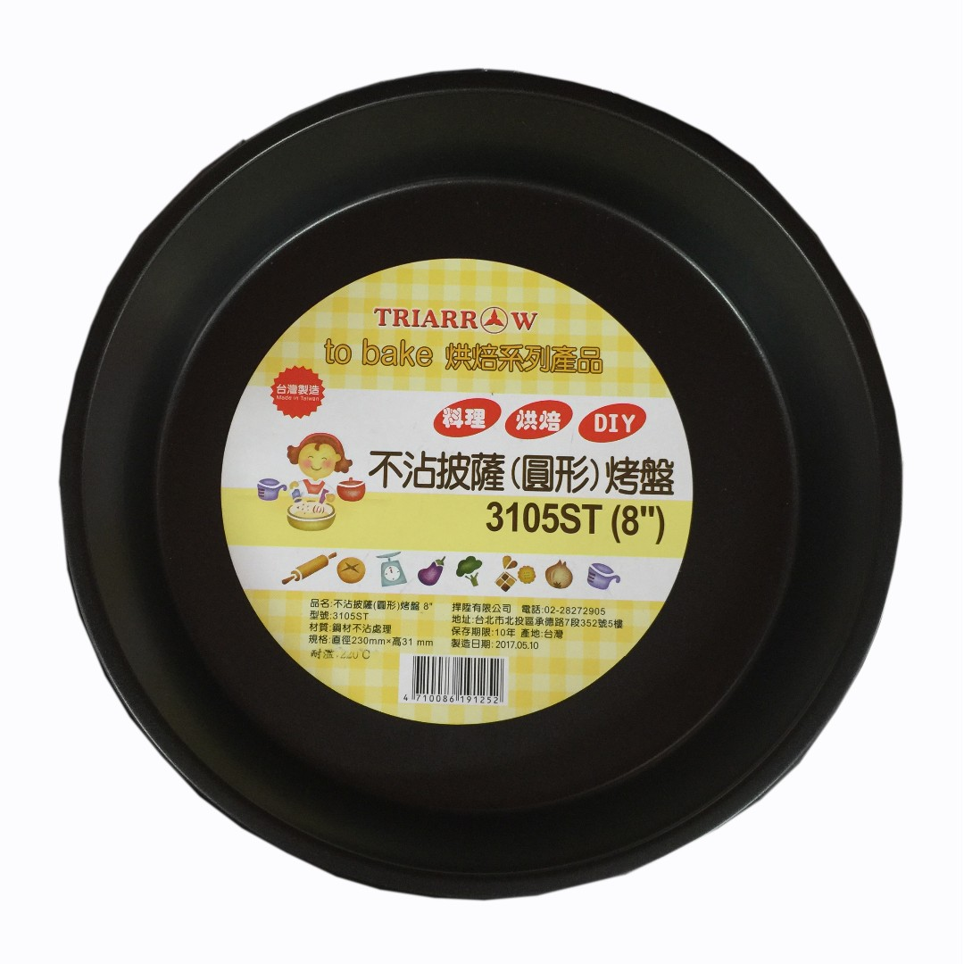"""《三箭牌》不沾披薩(圓形)烤盤8"""""""