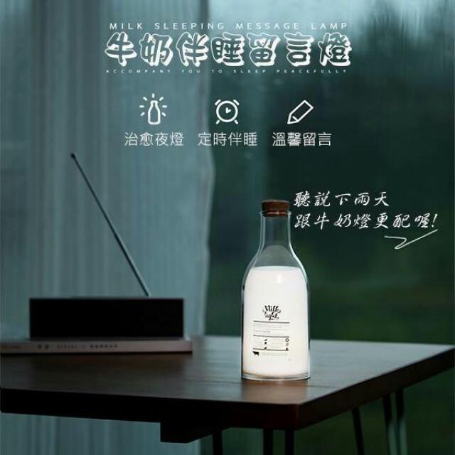 ✳牛奶瓶留言小夜燈