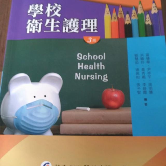 學校衛生護理