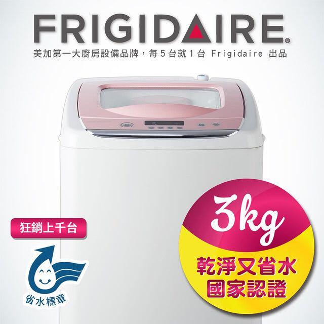 美國富及第 Frigidaire 洗衣機 FAW-0323M 3kg 迷你 單槽 小容量 原廠保固中