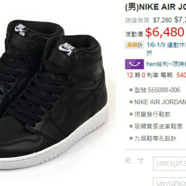 Air jordan 1全新 Black Nike airjordan