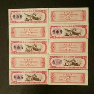 China food stamp,10pieces/$8
