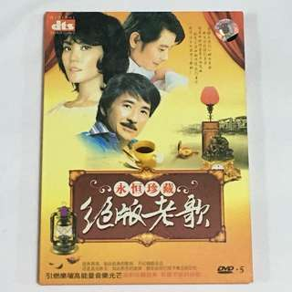 30% OFF GREAT CNY SALE {DVD,VCD & CD} 永恒珍藏 绝版老歌 - DVD