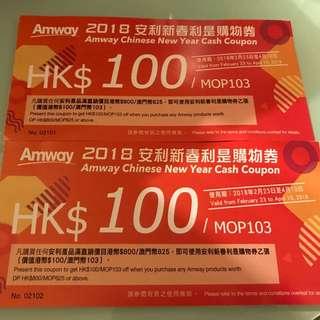 Amway安利購物券