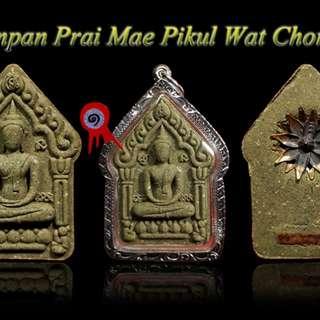 Khunpan Prai Mae Pikul Ac Liang Wat Chimket with comp winner and silver case