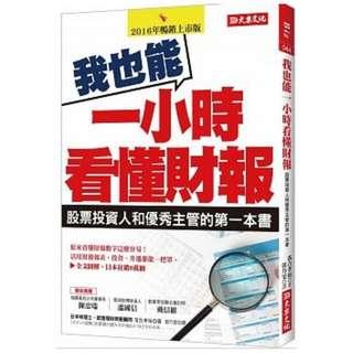 (省$18)<20160517 出版 8折訂購台版新書> 我也能一小時看懂財報:股票投資人與優秀主管的第一本書 , 原價 $93 特價 $75