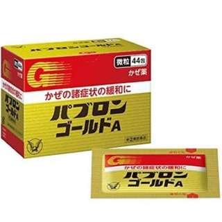 【現貨】日本帶回 パブロンゴールド 大正 44包