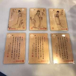 上海地鐵票 - 四大名著(紅樓夢)