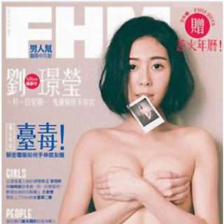 BN Sealed FHM Taiwan 2018 January Albee [by post only]