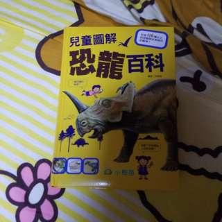圖解恐龍百科