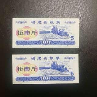 福建省1977年糧票(每張)