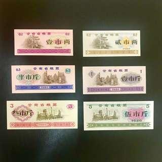 雲南省1980年糧票(一套6票)全