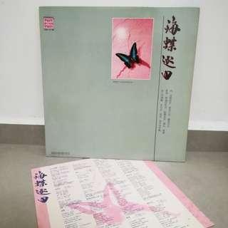 新谣 海蝶 黑胶唱片 Xinyao Vinyl Lp Record