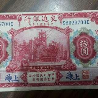 民國3年古董紙幣