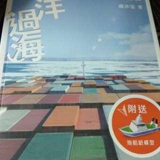飄洋過海 我的航海日誌