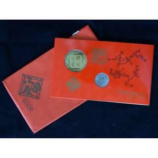 1995 China Year of the Pig Uncirculated Banknote & Coin Set with Original Hongbao Pack (MINT)
