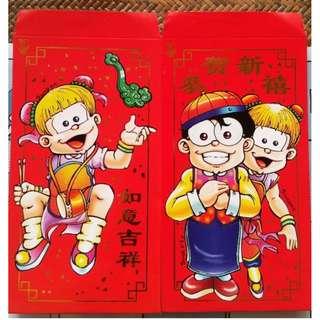 Bookworm Club Jovial Red Packet / Ang Bao Pao Pow Pau