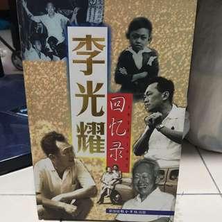 Lee Kuan Yew 回忆录