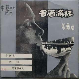 Zi Wei 紫薇 - 苦酒满杯 & Other Oldies 45RPM LP Record Vinyl