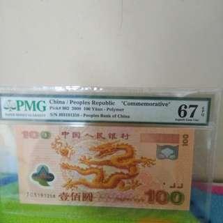 2000年世紀龍鈔無四七尾八PMG67分