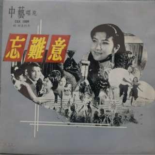 Mei Dai 美黛 45RPM LP Record Vinyl - 意难忘