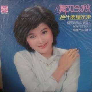 郑吟秋ZhengYinQiu LP Record Vinyl - 为什么还不来 Album